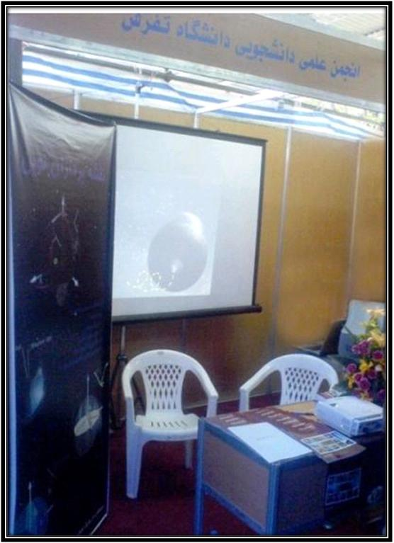 غرفه دانشگاه تفرش در همایش ژئوماتیک