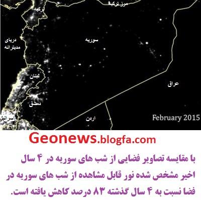 سنجش از دور+تصاویر فضایی و ماهواره ای